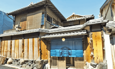 スターバックス-京都二ヤサカ茶屋店