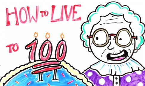 100歳まで長生きする方法