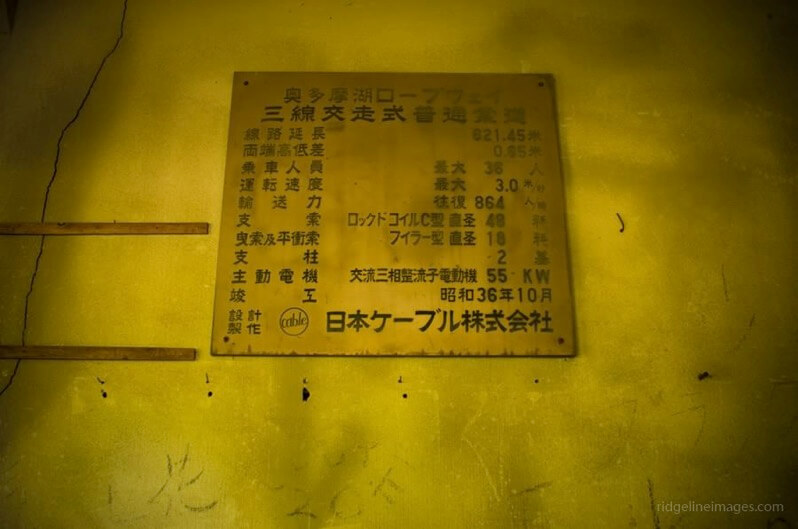 日本ケーブル株式会社-奥多摩ロープウェイ