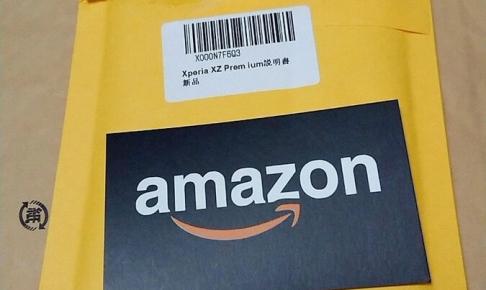 Amazonの感謝状