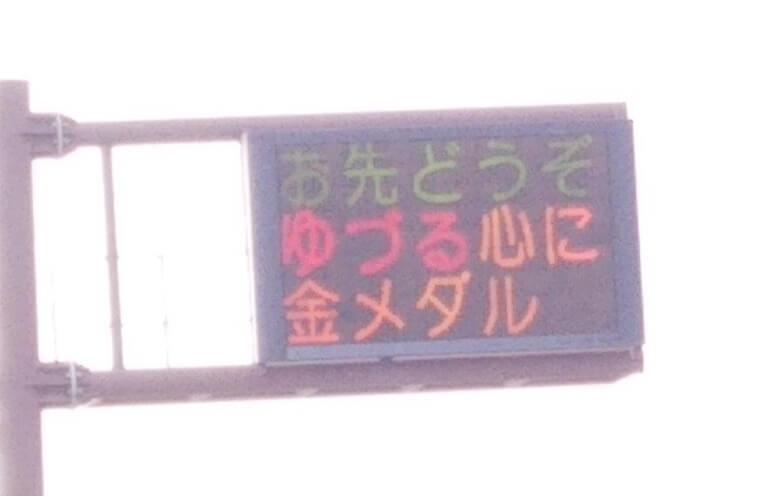 オリンピック-熊本県警の電光掲示板