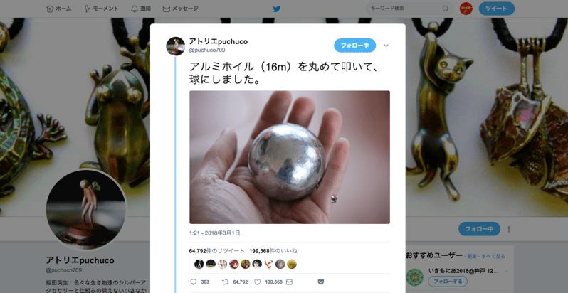 究極のアルミホイル球