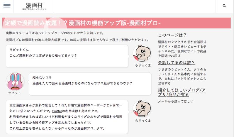 漫画村プロの説明文