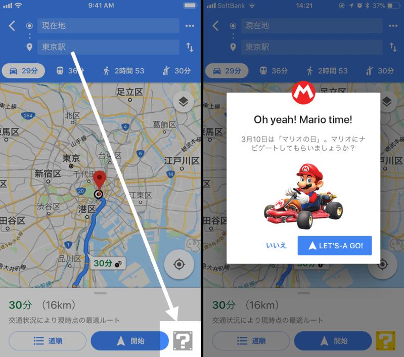 Googleマップ-マリオカート