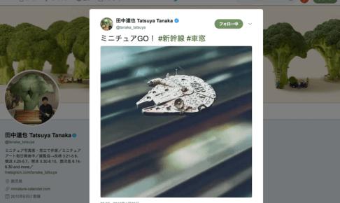 ミニチュアアート-新幹線