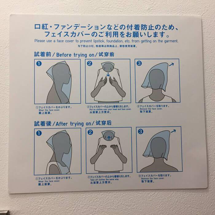 試着室に化粧・口紅の付着を防ぐフェイスカバーが用意されている