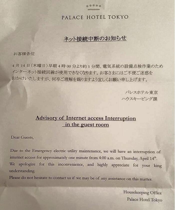 日本のホテルは、ネットに1分間接続できなくなるだけでもお詫びをしてくれる