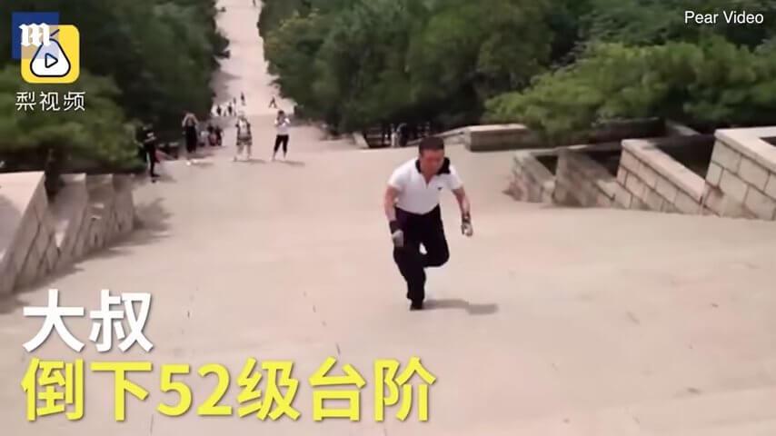 52段の階段を5秒半で降りる中国人男性