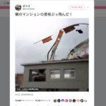 いやいやマジかよ…マンションの屋根からトラック・ローソンの置き看板など、あらゆるものを吹き飛ばしていく殺人台風21号が酷い。