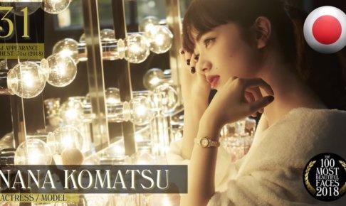 世界で最も美しい顔の女性ベスト100-2018-小松菜奈