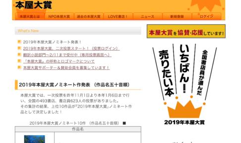 本屋大賞-2019