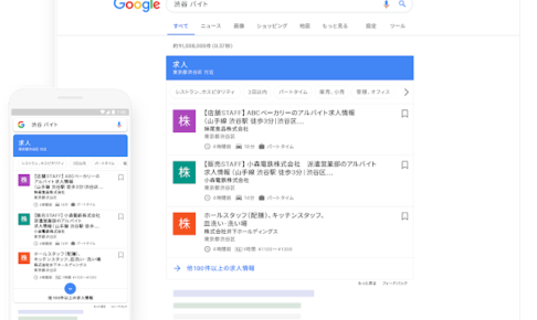 google-しごと検索