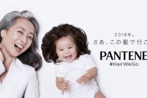 パンテーン-babychanco-爆毛ベイビー