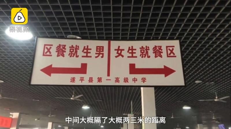 中国-男女で昼飯を分ける