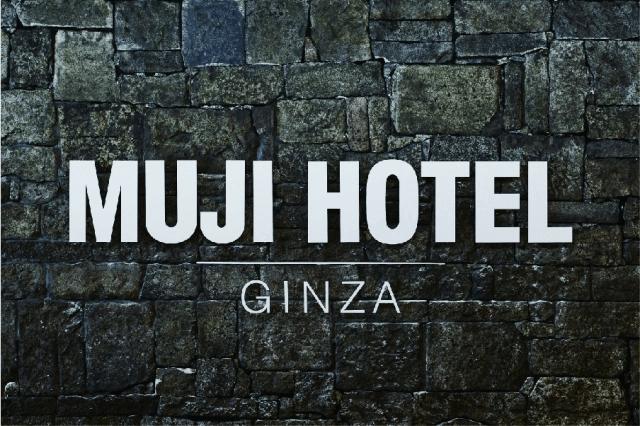 無印良品-銀座ホテル