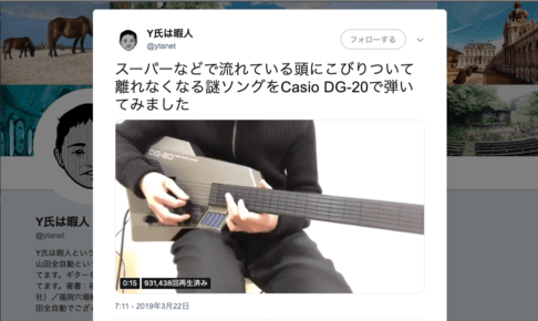 スーパーのBGM-呼び込みくん-ギター