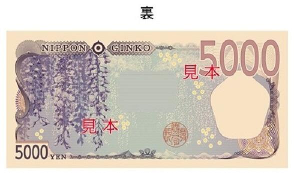 新5千円札の裏-藤
