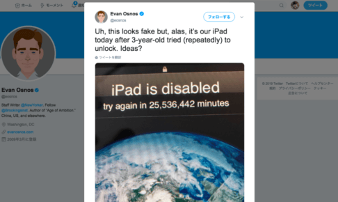 iPadが48年間使用できません