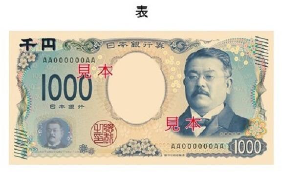 新1000円札-北里柴三郎