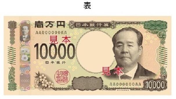 新1万円札のデザイン-渋沢栄一