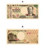 お札、新しくなるってよ。新1万円札・5千円札・千円札・500円玉の新デザインが公開、変わるタイミングは2024年の予定