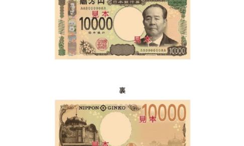 新しい1万円札の面と裏