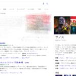 【隠し機能】消える…だと!?Googleで「サノス」と検索して指パッチンすると、検索結果が次々に消滅するぞ。