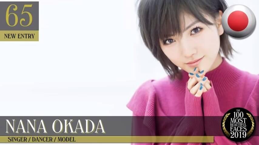 世界で最も美しい顔の女性ベスト100-2019-岡田奈々