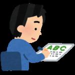 【え…?】英検1級をとり、TOEICで900点を越えると人生は変わるのか?その答えがこちら。